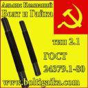Болты фундаментные с анкерной плитой тип 2.1 ГОСТ 24379.1-80 производство!