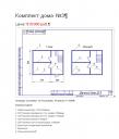 Дачный дом из сип панелей (домокомплект) № 3