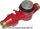 Счетчик воды ВСГ-32