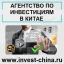 Инвестиции в Китай Агентство по инвестициям в Китае