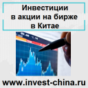 Покупка акций на биржах Китая