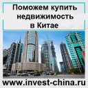 Купить недвижимость в Китае квартира