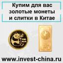 Золотые монеты и слитки в Китае