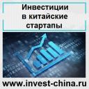 Инвестиции в китайские стартапы и предприятия