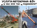 Автокран 10 тонн, аренда спецтехники