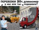 Длинномер, грузоперевозки 20 тонн