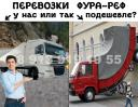 Фура-рефрижератор, грузоперевозки 20 тонн