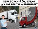 Грузоперевозки 10 тонн будка