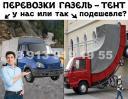 Доставка грузов до 1,5 тонн. Газель-тент, грузчики