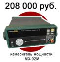 Измеритель мощности М3-92М