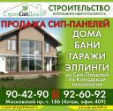 СтройСипДом39