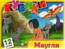 Кубики с картинками Маугли