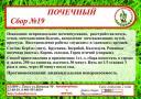 Сбор №19 ПОЧЕЧНЫЙ