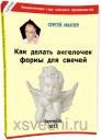 Как делать ангелочек формы для свечей