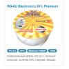 Кабель коаксиальный Electronics RG-6U Премиум 64% 100м
