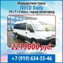 Маршрутyое такси IVECO Daily 19+7+1 мест, город, межгород