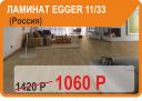 Скидка 25% на ламинат Egger