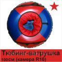Ватрушка-тюбинг 100см Новосибирск