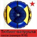 Ватрушка-тюбинг 100 см Новосибирск