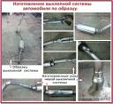 Изготовление стенок банки РЕЗОНАТОРА авто