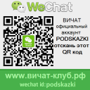 Wechat магазин Вичат Shop Weixin Xiaodian weidian 微信