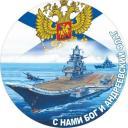 Наклейка «ВМФ» новый