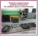 Ремонт радиаторов охлаждения двигателя в Новосибирске