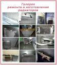 Ремонт РАДИАТОРОВ, ПЕЧЕК, РАДИАТОРОВ КОНДИЦИОНЕРОВ, ИНТЕРКУЛЕРОВ в Новосибирске