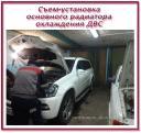 Съём и установка радиаторов охлаждения легковых автомобилей