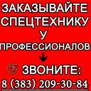 Автокран-вездеход 16т в Новосибирске