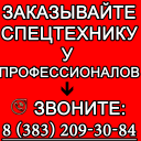 Автокран 25т стрела 21 метр в Новосибирске