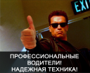Услуги бортовой машины 20т