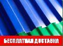 Профлист (полимерный, оцинкованный) от производителя