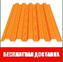Профлист (полимерный, оцинкованный) все цвета