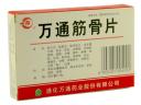 Вань Тун Цзинь Гу Пянь / Wan Tong Jin Gu Pian