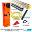 Автоматический шлагбаум CAME GARD 3750 (дюралайт)