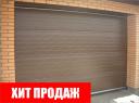 Подъемные секционные ворота (гаражные и промышленные)