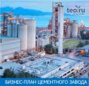 Готовый бизнес-план строительства цементного завода