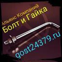 Фундаментный болт изогнутый тип 1.1 м16х800 сталь 3сп2 ГОСТ 24379.1-2012