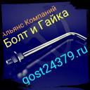 Фундаментный болт изогнутый тип 1.1 м24х1700 сталь 3сп2 ГОСТ 24379.1-2012