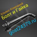 Фундаментный болт изогнутый тип 1.1 м42х1400 сталь 3сп2 ГОСТ 24379.1-2012