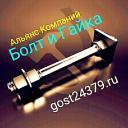 Фундаментный болт с анкерной плитой тип 2.1 м24х500 сталь 3сп2 ГОСТ 24379.1-2012