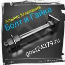 Фундаментный болт с анкерной плитой тип 2.1 м48х1500 сталь 3сп2 ГОСТ 24379.1-2012