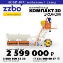 Мобильная новинка от Завода ZZBO