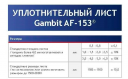 Gambit AF-153