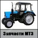 Запасные части на трактор МТЗ 80/82.1