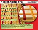 Мат для трубы под теплый водяной пол XPS пеноплекс и ПСБ С