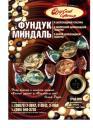 С  1 февраля 2006 года ЗАО Кондитерский комбинат