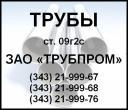 Трубы стальные бесшовные ГОСТ 8732-78, ГОСТ 8734-75, ТУ 14-3-1128-2000, ТУ 14-3р-55 из марок стали 20, 09г2с, 20А, 20С, 20Ф, 20ФА, 13ХФА, 12Х1МФ, 15Х1М1Ф, 20ПВ