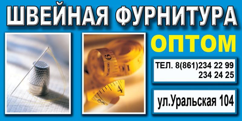 сайт оптовой торговли швейной фурнитурой